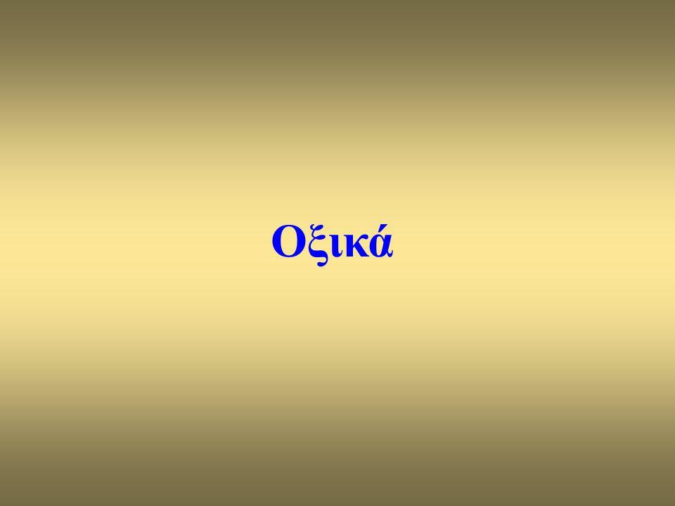 Οξικά