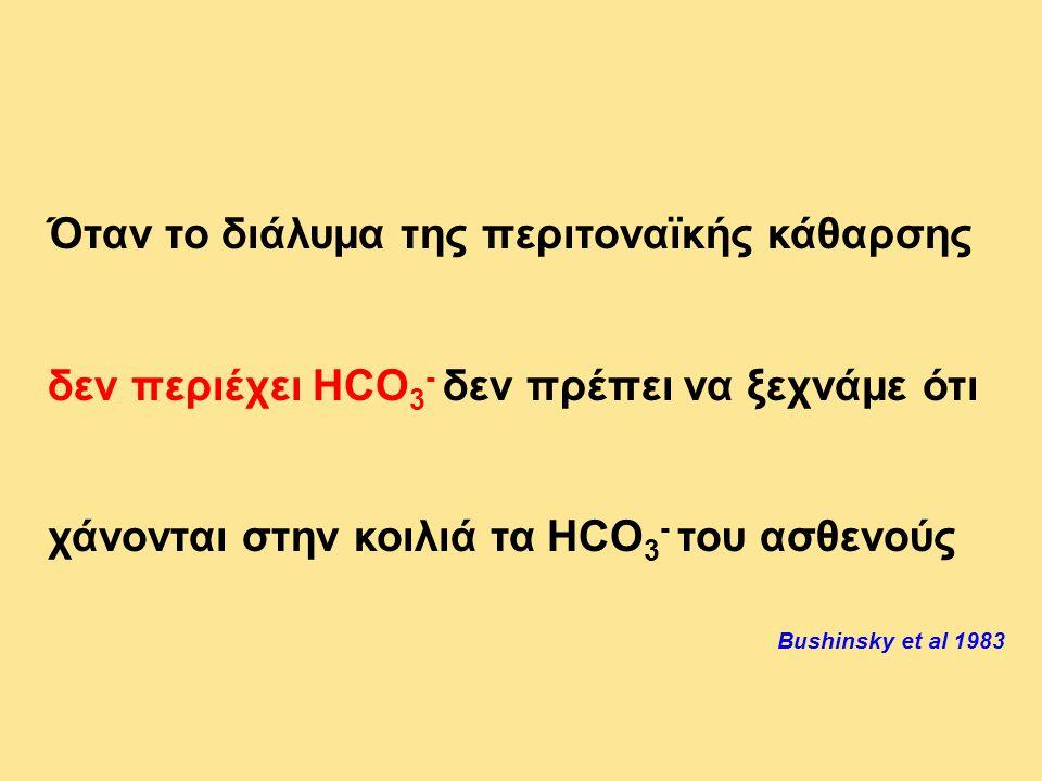 Όταν το διάλυμα της περιτοναϊκής κάθαρσης δεν περιέχει HCO3- δεν πρέπει να ξεχνάμε ότι χάνονται στην κοιλιά τα HCO3- του ασθενούς