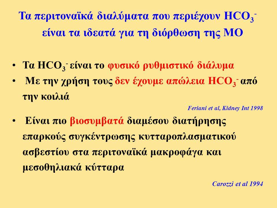 Τα περιτοναϊκά διαλύματα που περιέχουν HCO3- είναι τα ιδεατά για τη διόρθωση της ΜΟ