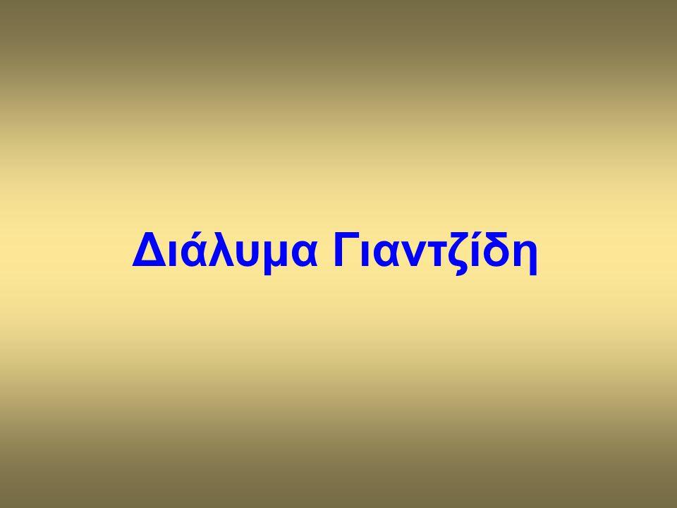 Διάλυμα Γιαντζίδη