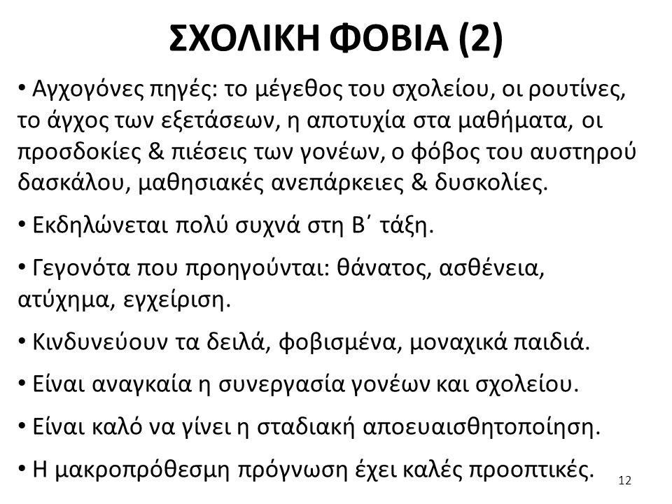 ΣΧΟΛΙΚΗ ΦΟΒΙΑ (2)