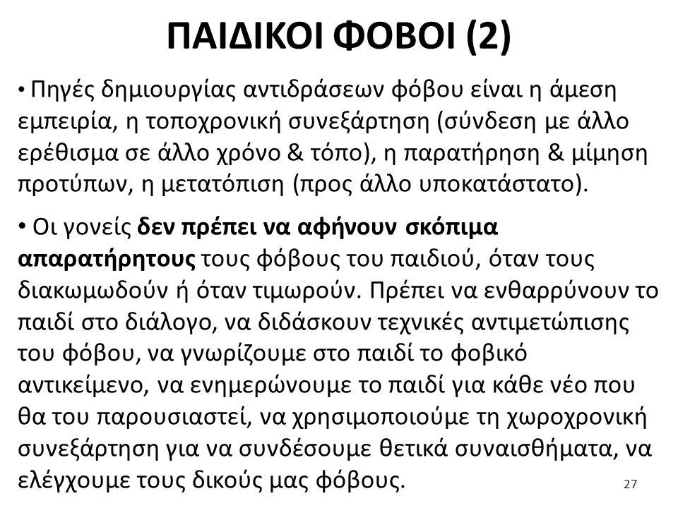 ΠΑΙΔΙΚΟΙ ΦΟΒΟΙ (2)