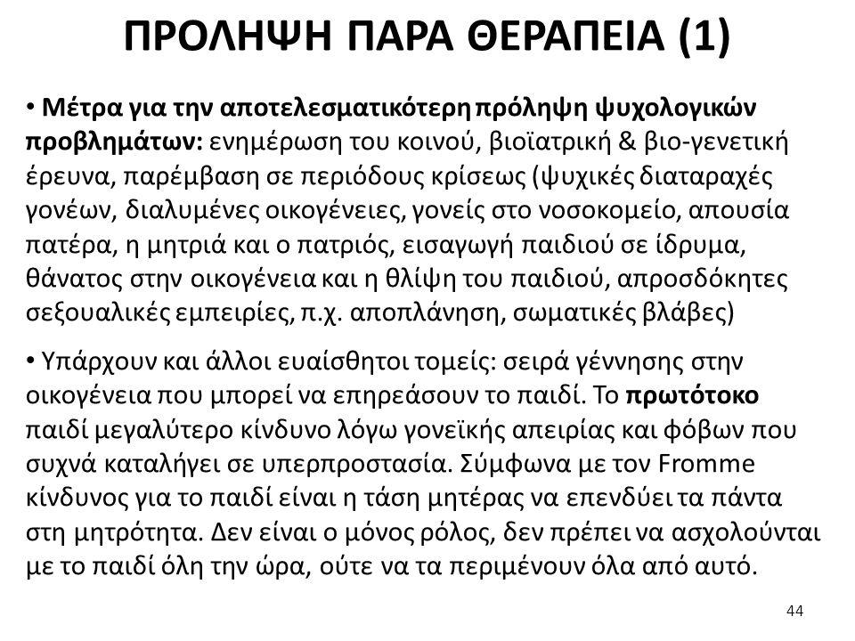 ΠΡΟΛΗΨΗ ΠΑΡΑ ΘΕΡΑΠΕΙΑ (1)