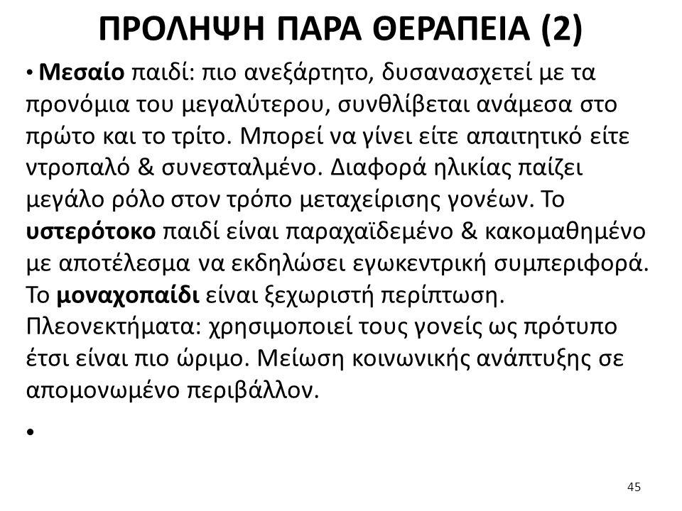 ΠΡΟΛΗΨΗ ΠΑΡΑ ΘΕΡΑΠΕΙΑ (2)