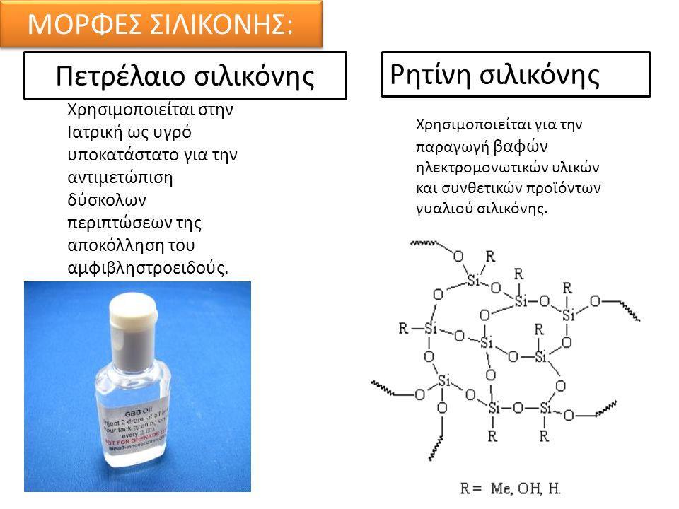 ΜΟΡΦΕΣ ΣΙΛΙΚΟΝΗΣ: Πετρέλαιο σιλικόνης Ρητίνη σιλικόνης