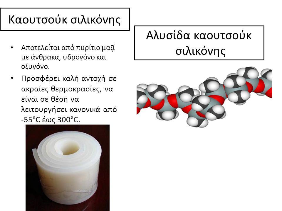 Καουτσούκ σιλικόνης Αλυσίδα καουτσούκ σιλικόνης