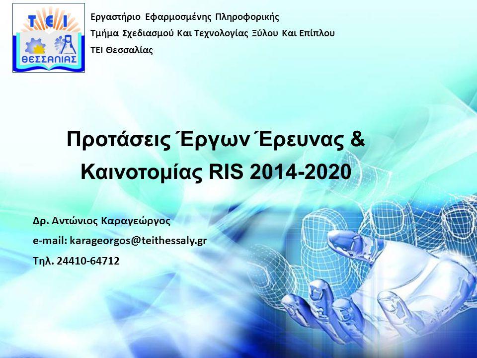 Προτάσεις Έργων Έρευνας & Καινοτομίας RIS 2014-2020