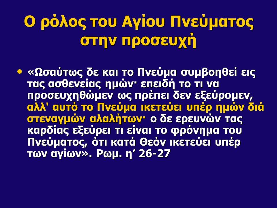 Ο ρόλος του Αγίου Πνεύματος στην προσευχή