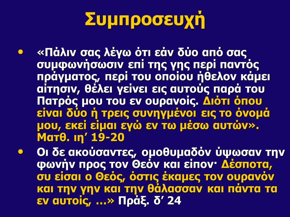 Συμπροσευχή