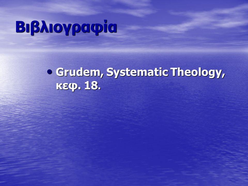 Βιβλιογραφία Grudem, Systematic Theology, κεφ. 18.