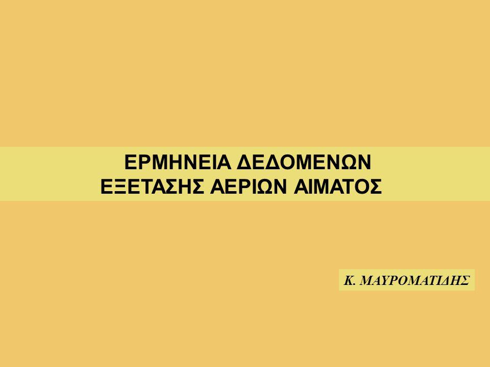 ΕΞΕΤΑΣΗΣ ΑΕΡΙΩΝ ΑΙΜΑΤΟΣ