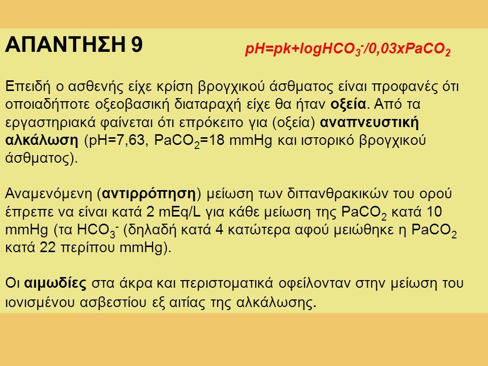 ΑΠΑΝΤΗΣΗ 9 pH=pk+logHCO3-/0,03xPaCO2