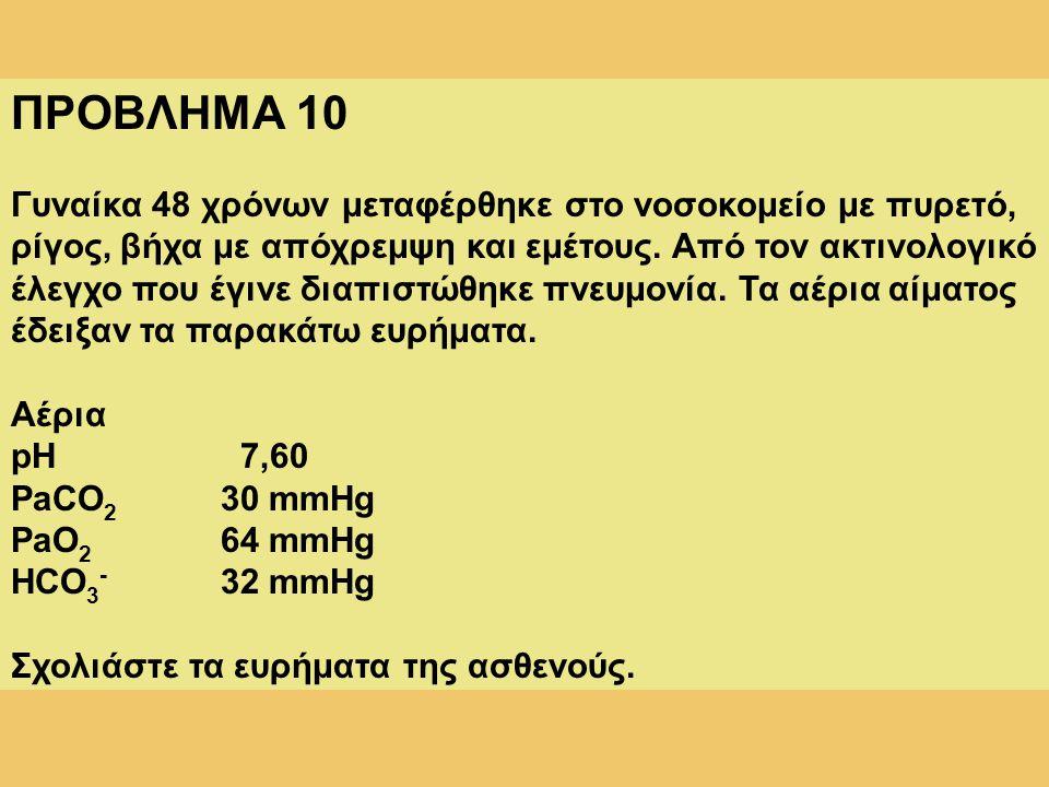 ΠΡΟΒΛΗΜΑ 10