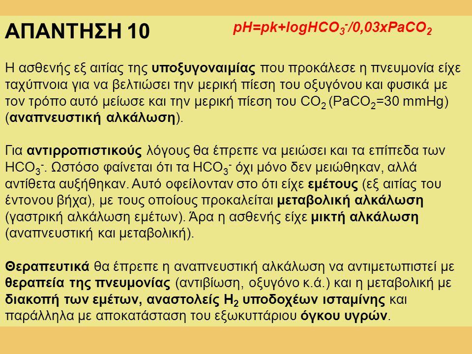 ΑΠΑΝΤΗΣΗ 10 pH=pk+logHCO3-/0,03xPaCO2
