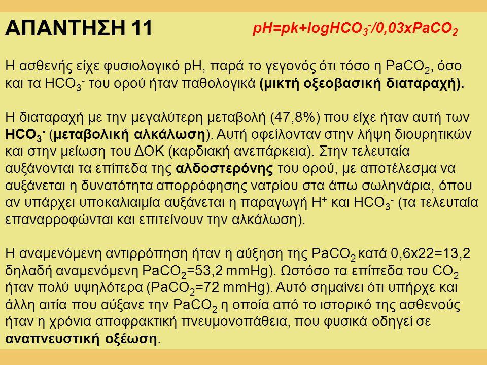 ΑΠΑΝΤΗΣΗ 11 pH=pk+logHCO3-/0,03xPaCO2