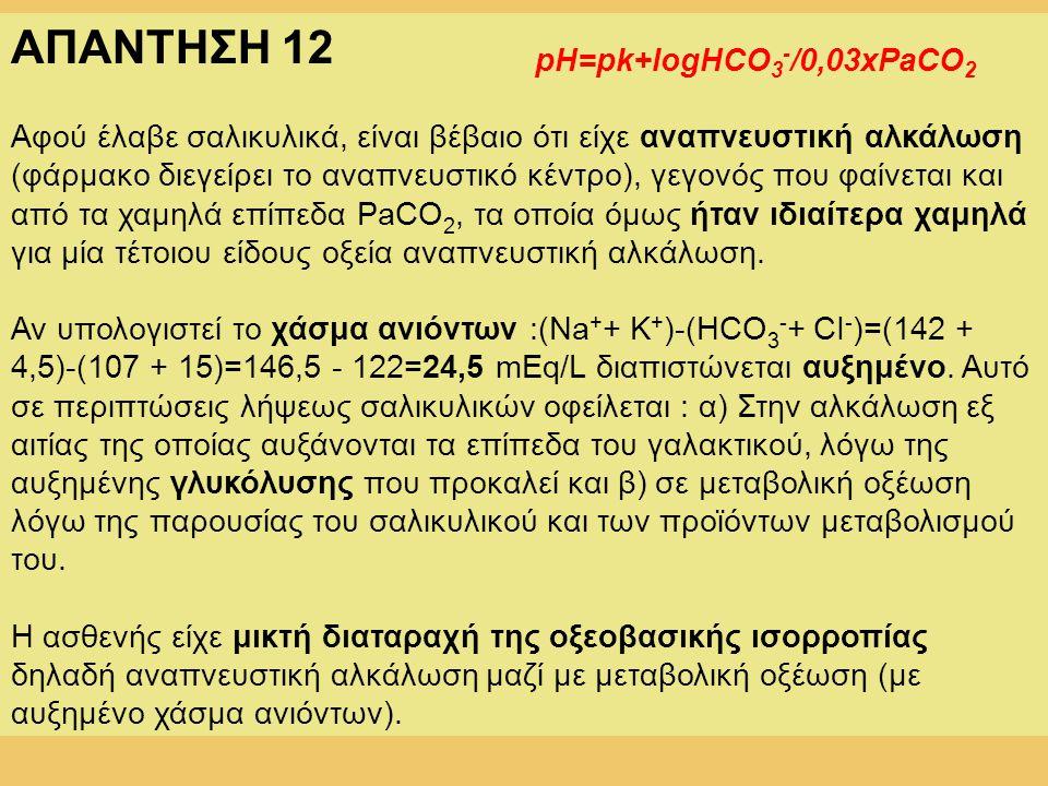 ΑΠΑΝΤΗΣΗ 12 pH=pk+logHCO3-/0,03xPaCO2