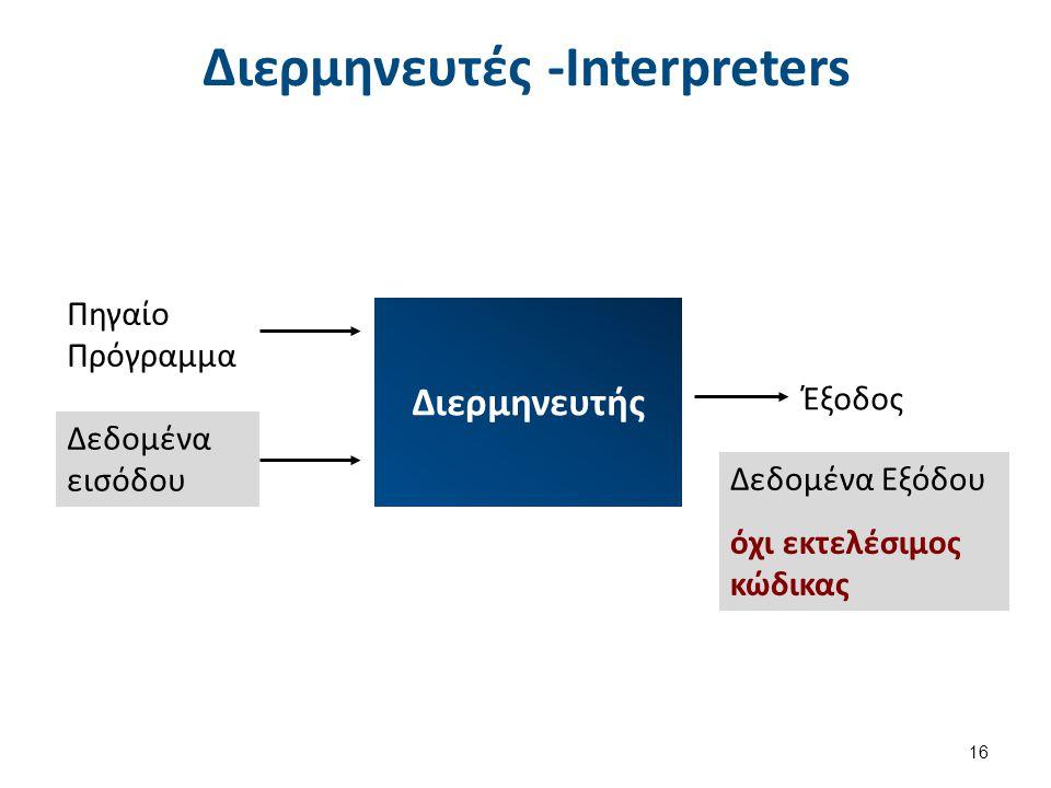 Διερμηνευτές (1 από 2)