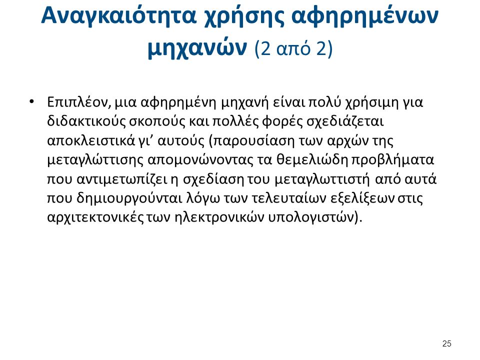 Χαρακτηριστικά καλών μεταγλωττιστών (1 από 2)