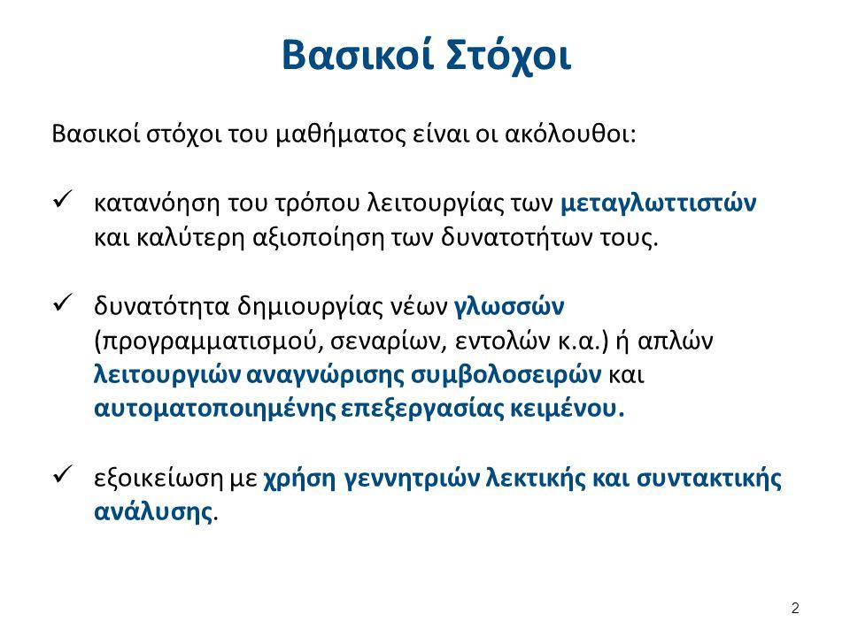 Λογισμικό Μετάφρασης Ορολογία: Μετάφραση (translation)
