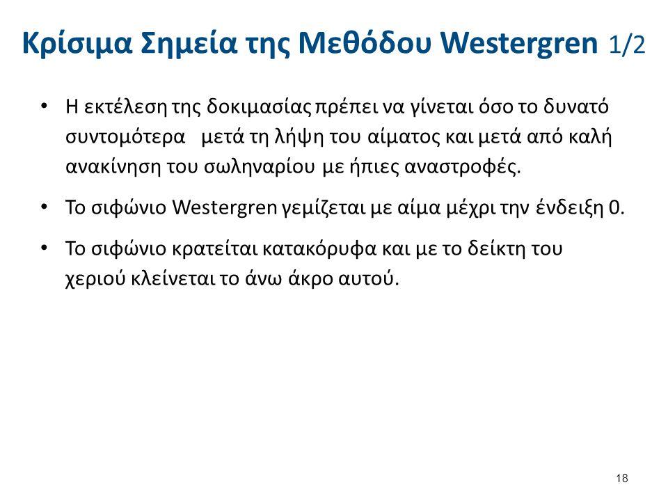 Κρίσιμα Σημεία της Μεθόδου Westergren 2/2