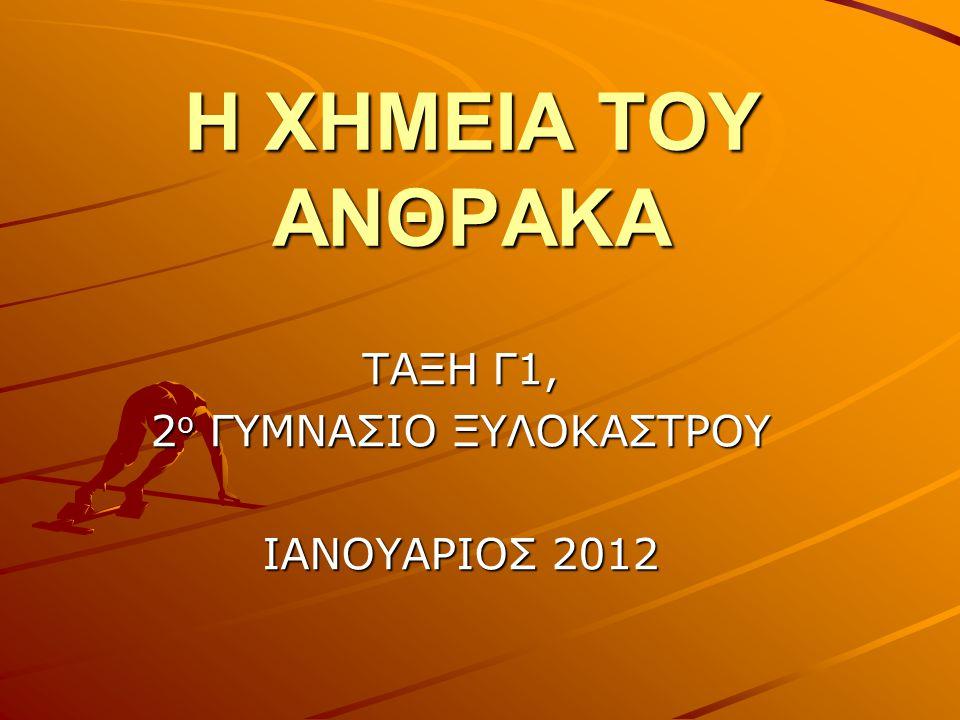ΤΑΞΗ Γ1, 2ο ΓΥΜΝΑΣΙΟ ΞΥΛΟΚΑΣΤΡΟΥ ΙΑΝΟΥΑΡΙΟΣ 2012