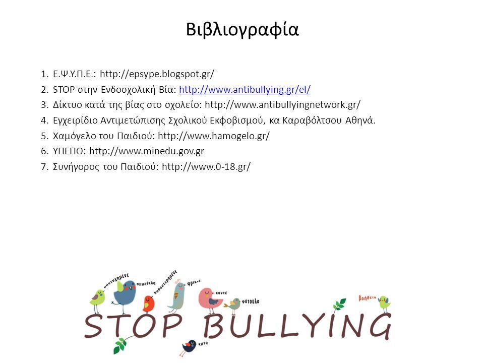 Βιβλιογραφία Ε.Ψ.Υ.Π.Ε.: http://epsype.blogspot.gr/