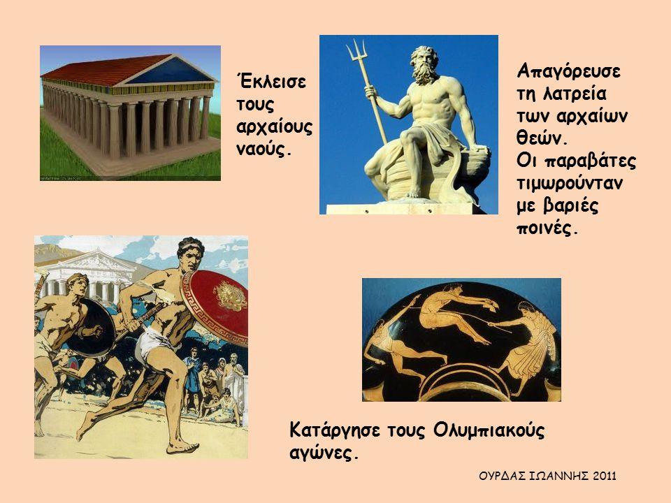 τη λατρεία των αρχαίων θεών.