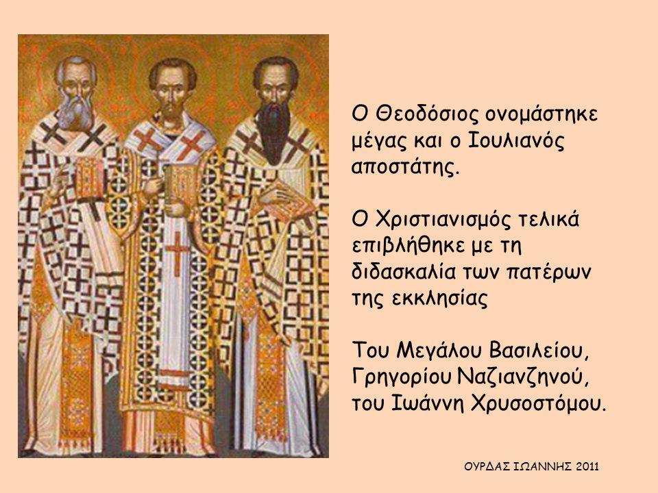 Ο Θεοδόσιος ονομάστηκε μέγας και ο Ιουλιανός αποστάτης.
