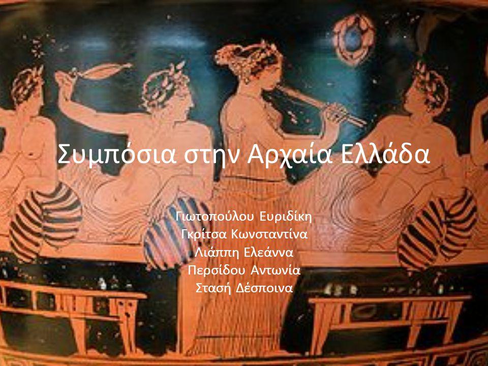 Συμπόσια στην Αρχαία Ελλάδα