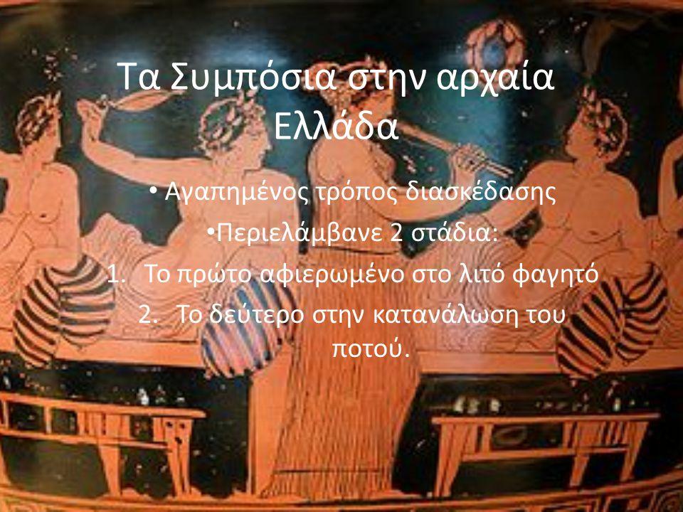 Τα Συμπόσια στην αρχαία Ελλάδα