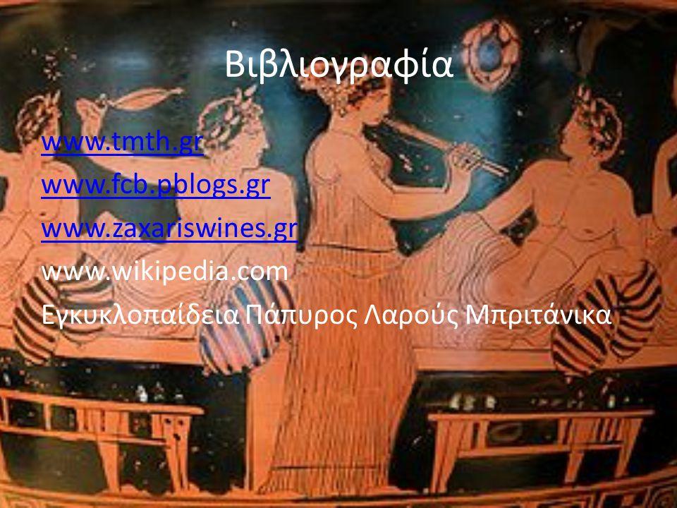 Βιβλιογραφία www.tmth.gr www.fcb.pblogs.gr www.zaxariswines.gr www.wikipedia.com Εγκυκλοπαίδεια Πάπυρος Λαρούς Μπριτάνικα