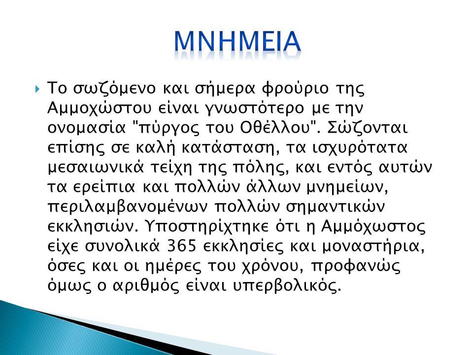 μνημεια