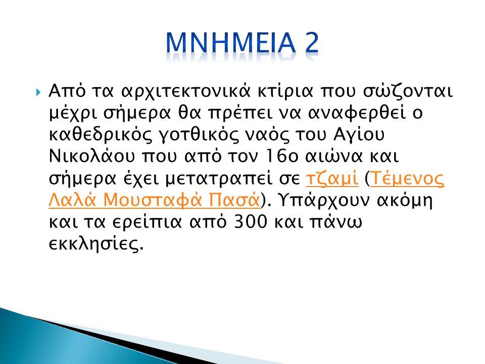 Μνημεια 2