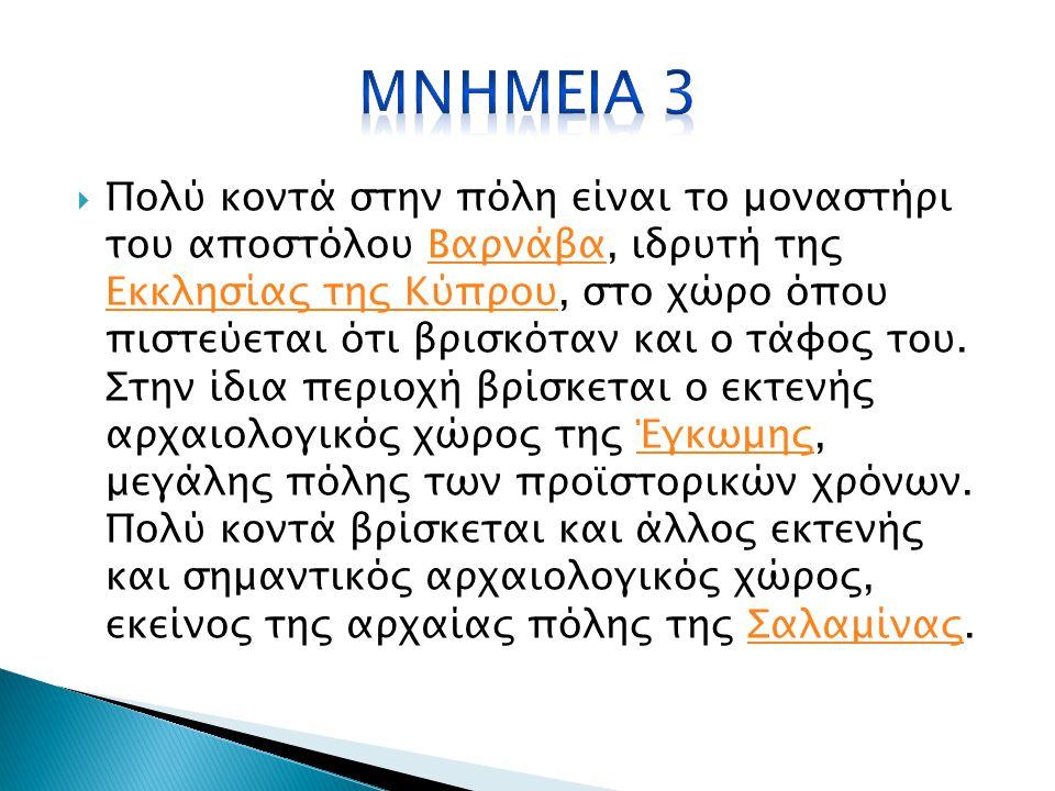 Μνημεια 3