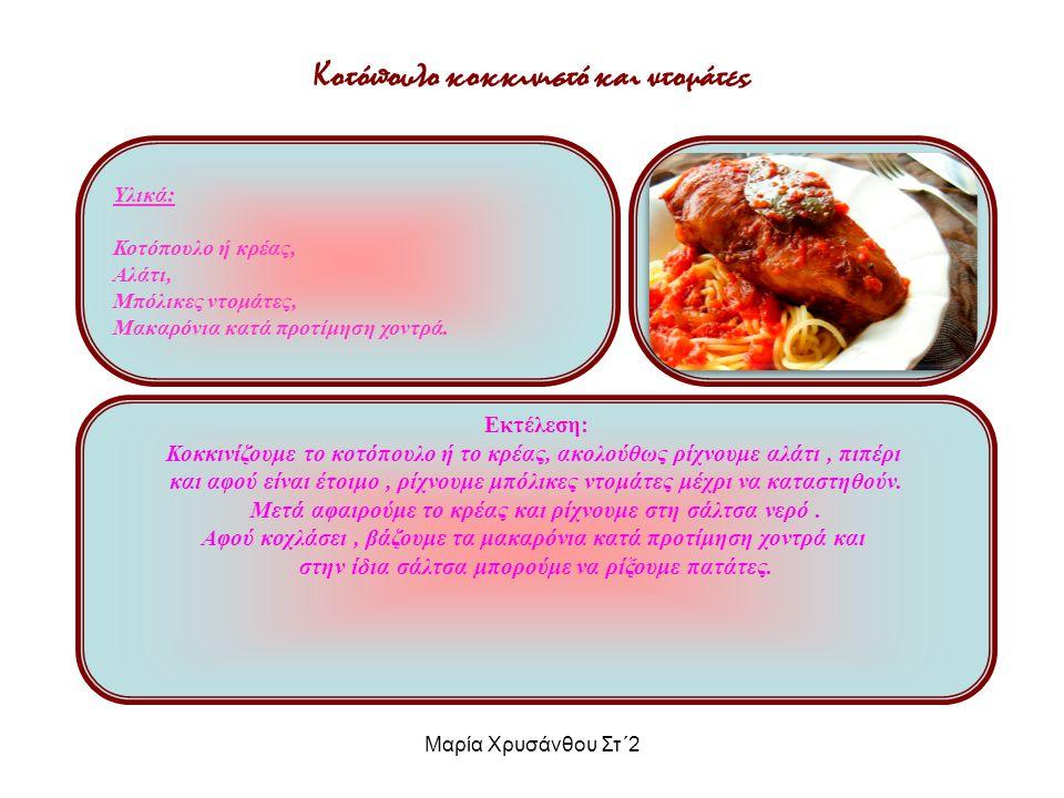 Κοτόπουλο κοκκινιστό και ντομάτες