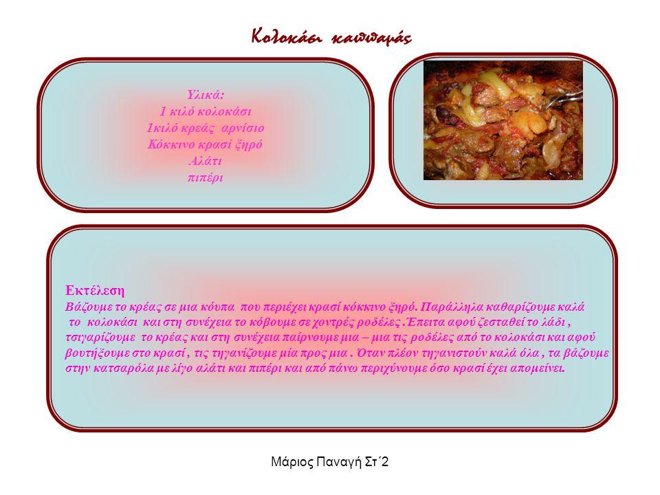 Κολοκάσι καππαμάς Φωτογραφία Εκτέλεση Υλικά: 1 κιλό κολοκάσι
