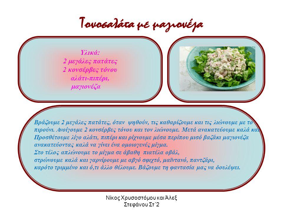 Τονοσαλάτα με μαγιονέζα 2 κονσέρβες τόνου αλάτι-πιπέρι,