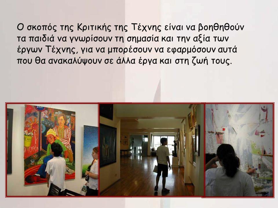 Ο σκοπός της Κριτικής της Τέχνης είναι να βοηθηθούν