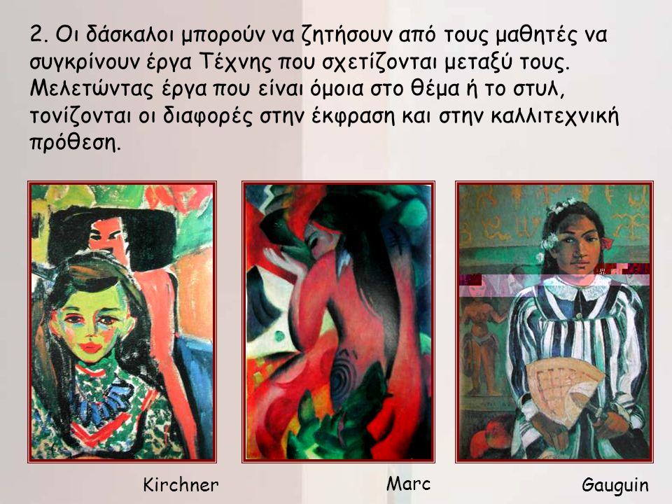 2. Οι δάσκαλοι μπορούν να ζητήσουν από τους μαθητές να συγκρίνουν έργα Τέχνης που σχετίζονται μεταξύ τους. Μελετώντας έργα που είναι όμοια στο θέμα ή το στυλ, τονίζονται οι διαφορές στην έκφραση και στην καλλιτεχνική πρόθεση.