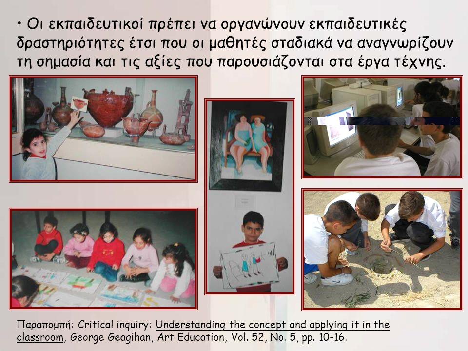 Οι εκπαιδευτικοί πρέπει να οργανώνουν εκπαιδευτικές δραστηριότητες έτσι που οι μαθητές σταδιακά να αναγνωρίζουν τη σημασία και τις αξίες που παρουσιάζονται στα έργα τέχνης.