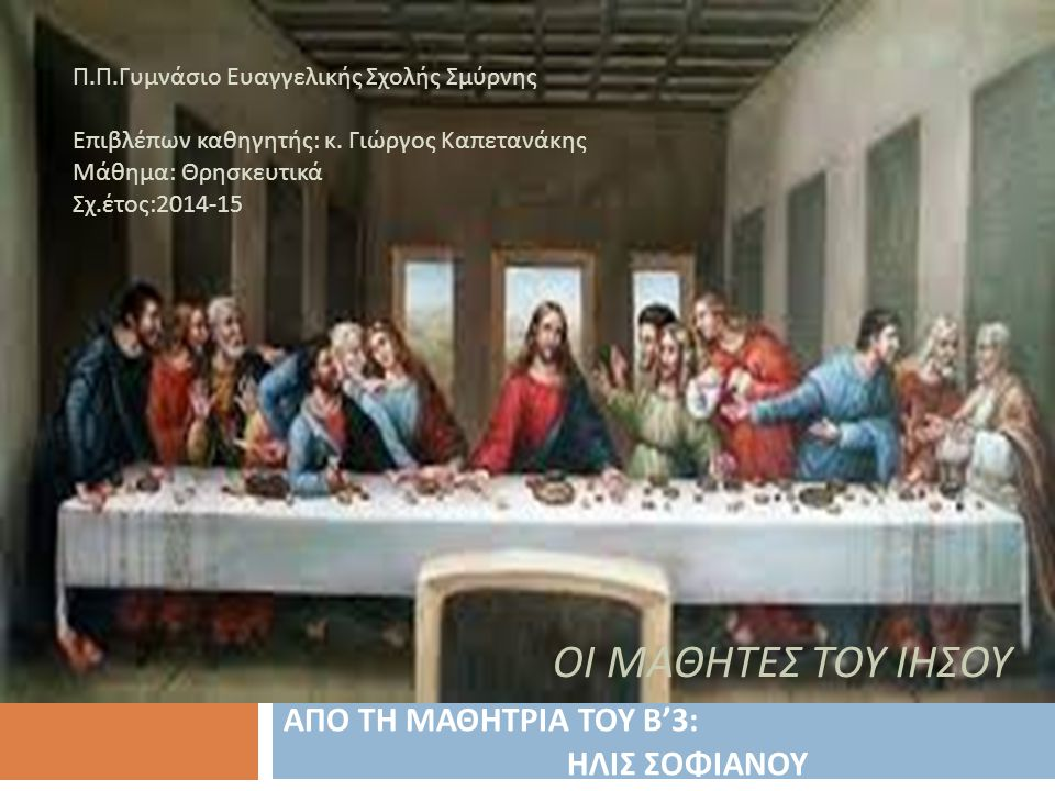 ΑΠΟ ΤΗ ΜΑΘΗΤΡΙΑ ΤΟΥ Β'3: ΗΛΙΣ ΣΟΦΙΑΝΟΥ