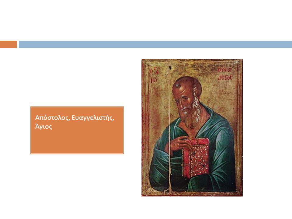 Απόστολος, Ευαγγελιστής, Άγιος