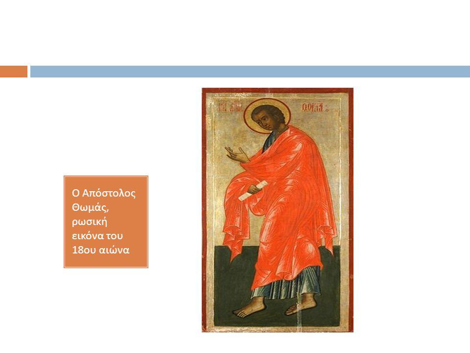 Ο Απόστολος Θωμάς, ρωσική εικόνα του 18ου αιώνα