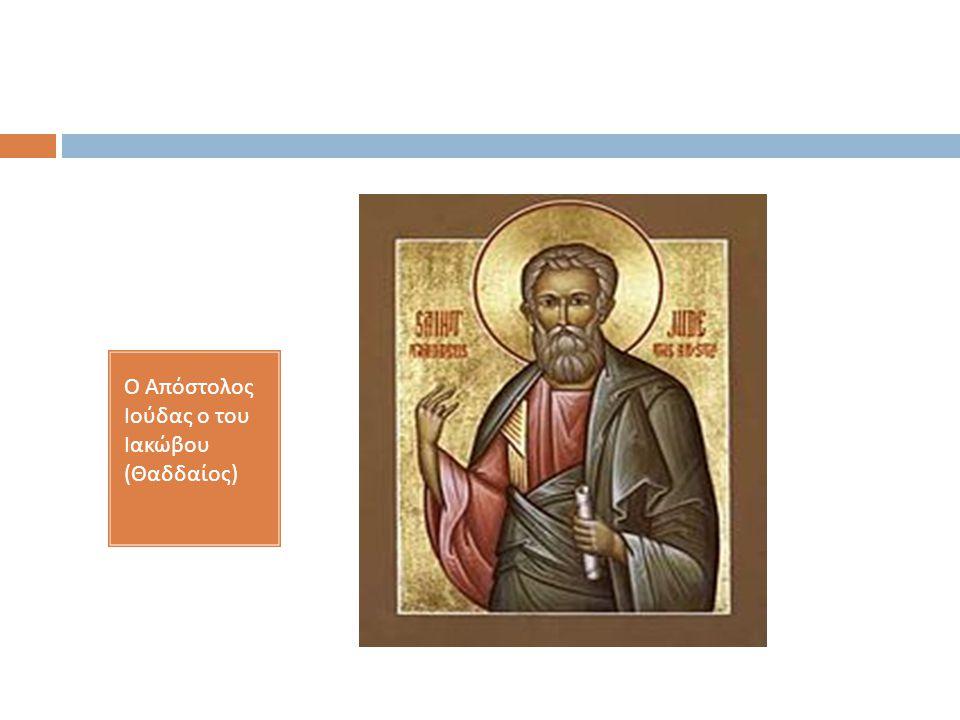 Ο Απόστολος Ιούδας ο του Ιακώβου (Θαδδαίος)