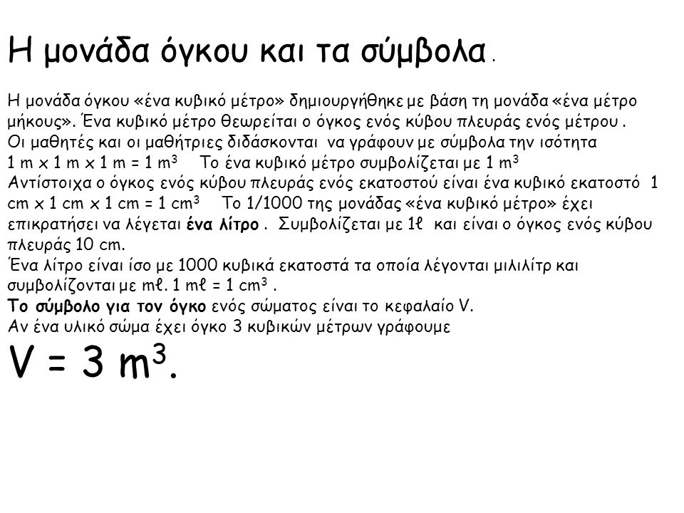 V = 3 m3. Η μονάδα όγκου και τα σύμβολα .