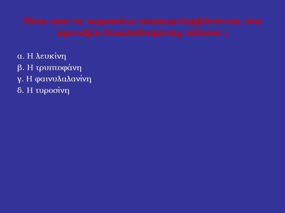 Ποια από τα παρακάτω συμπεριλαμβάνονται στα αμινοξέα διακλαδισμένης αλύσου ;
