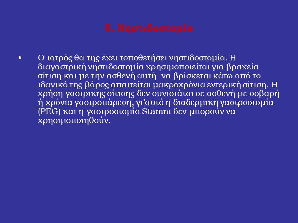 δ. Νηστιδοστομία