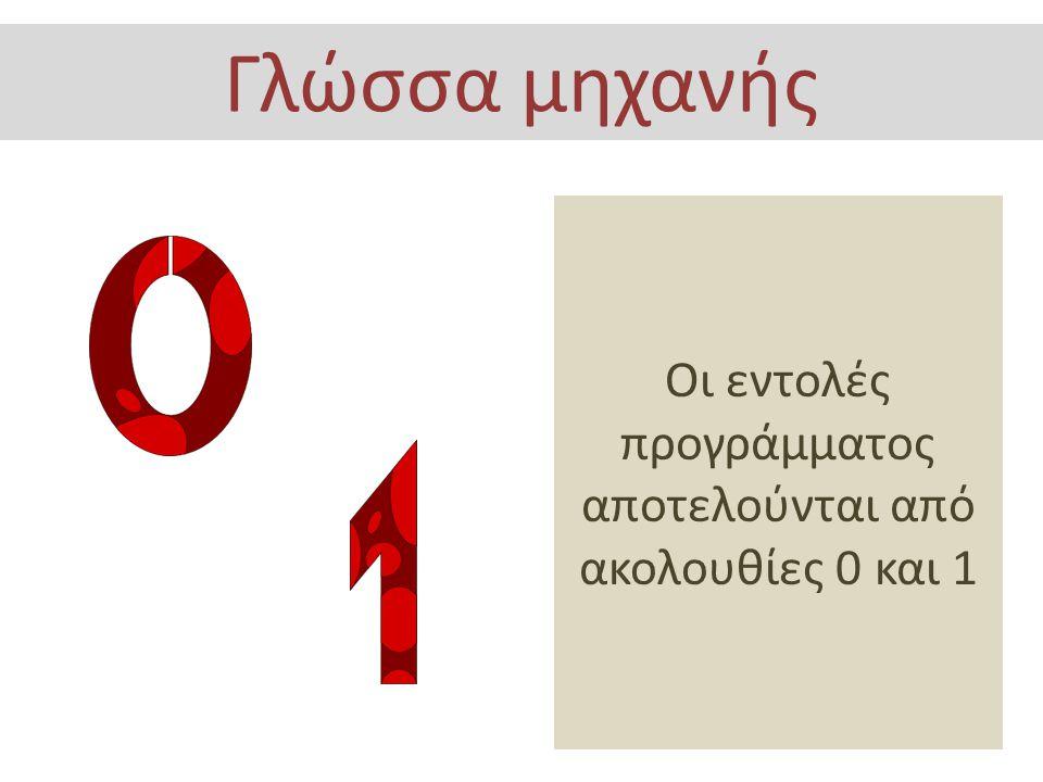 Οι εντολές προγράμματος αποτελούνται από ακολουθίες 0 και 1