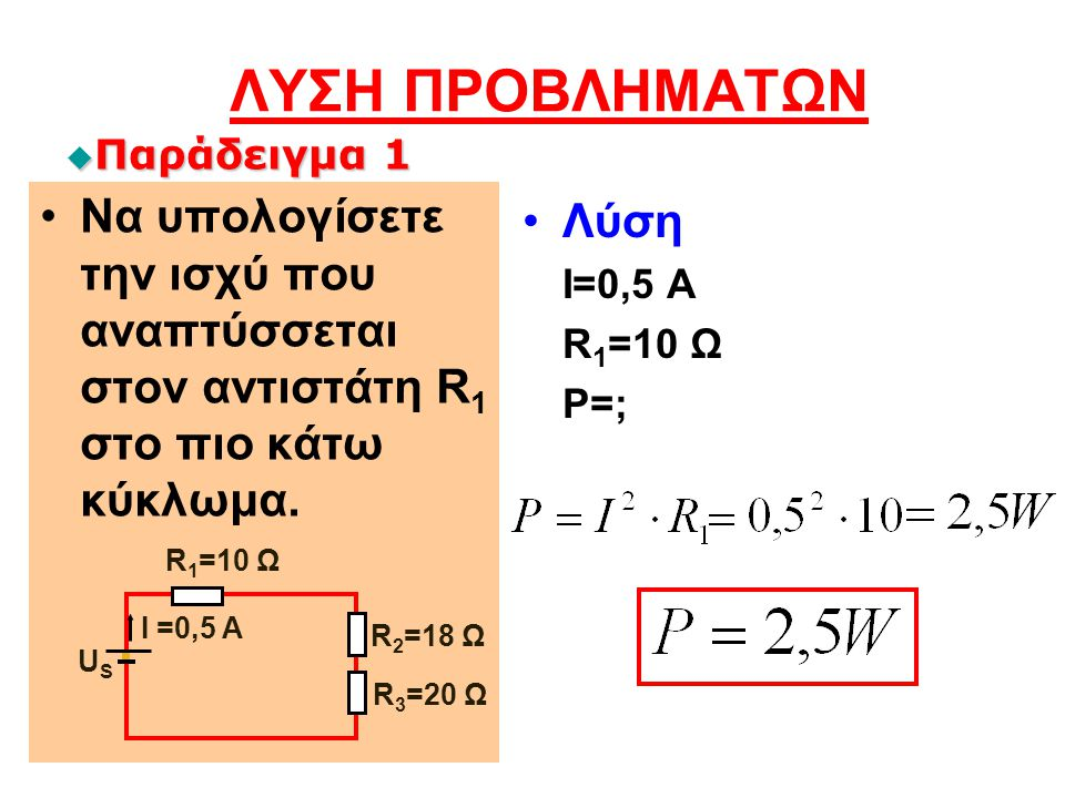ΛΥΣΗ ΠΡΟΒΛΗΜΑΤΩΝ Παράδειγμα 1. Να υπολογίσετε την ισχύ που αναπτύσσεται στον αντιστάτη R1 στο πιο κάτω κύκλωμα.