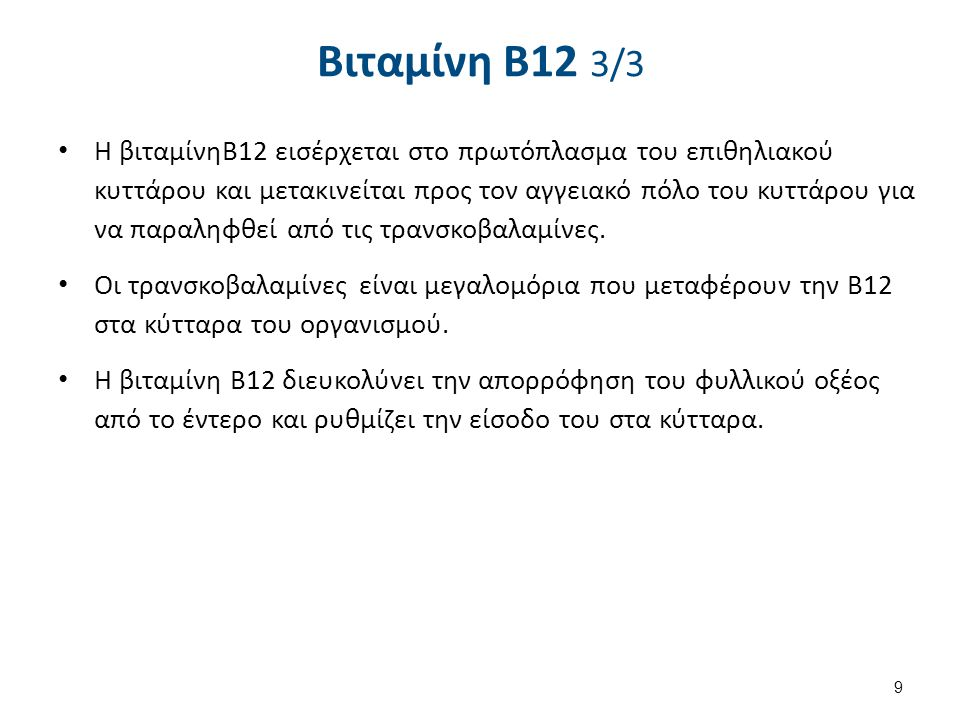 Ομοιόσταση Βιταμίνης B12